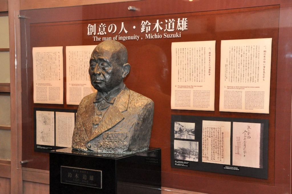 میشیو سوزوکی